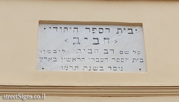 "A sign in front of the ""Haviv"" school - Akhad ha-Am St 7, Rishon LeTsiyon, Israel"