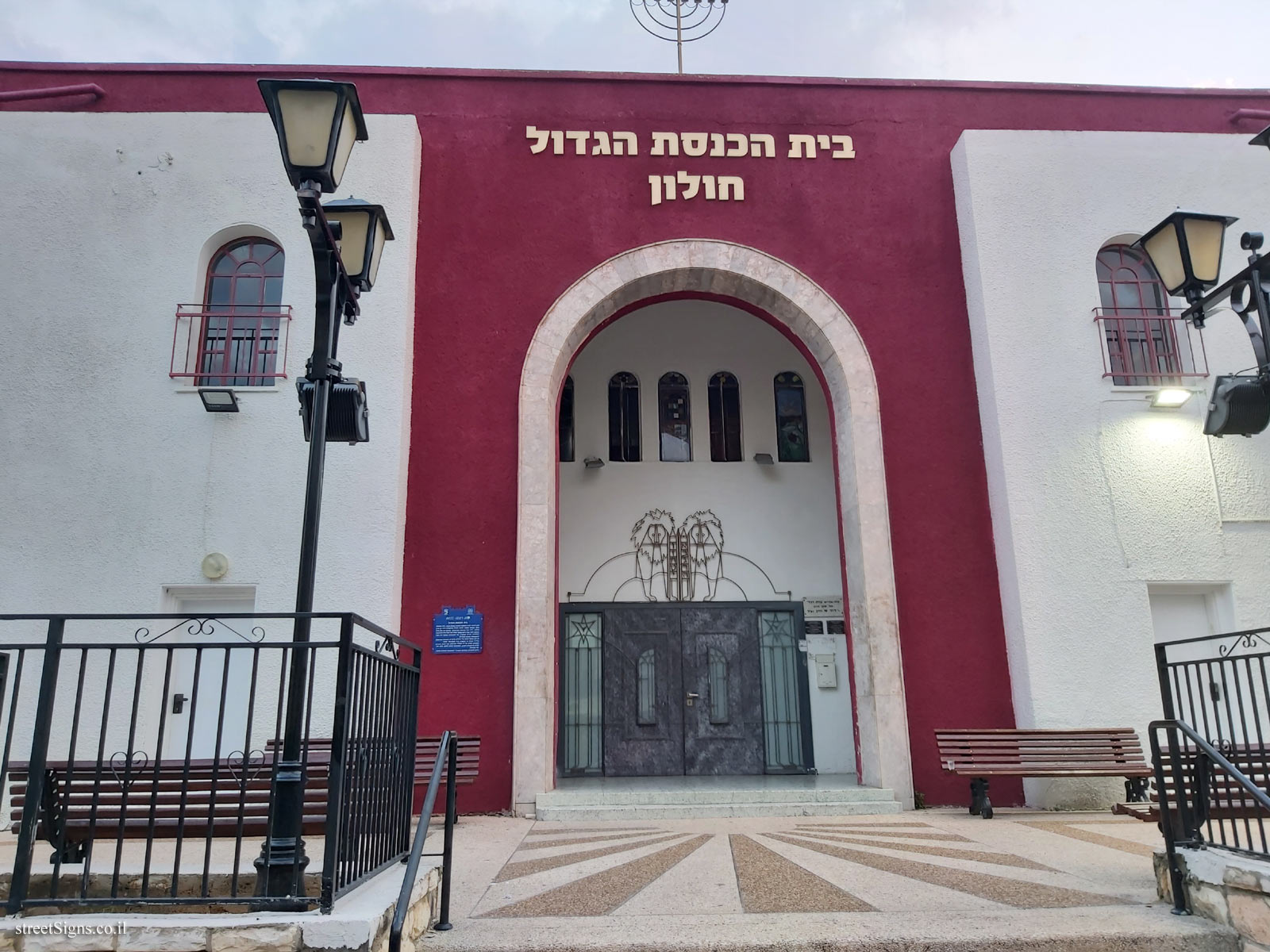 Holon - Heritage Sites in Israel - The Great Synagogue - HaRav Kuk St 5, Holon, Israel