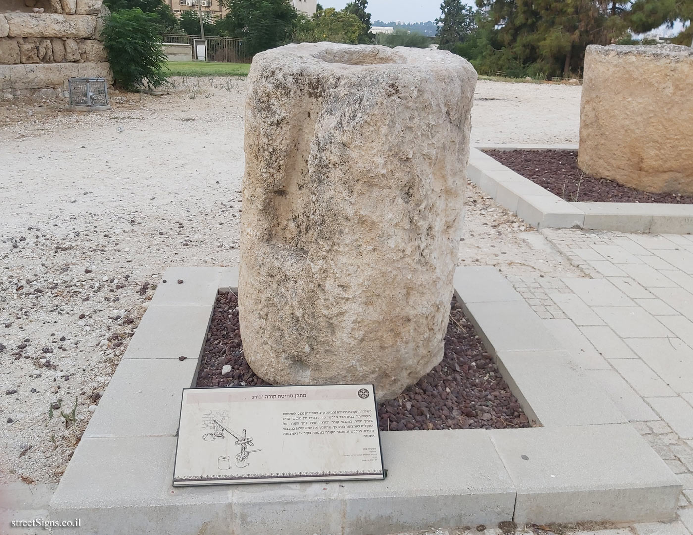 Azor - Archaeological Garden - Squeezing device beam and screw - Ha-Histadrut St 11, Azor, Israel