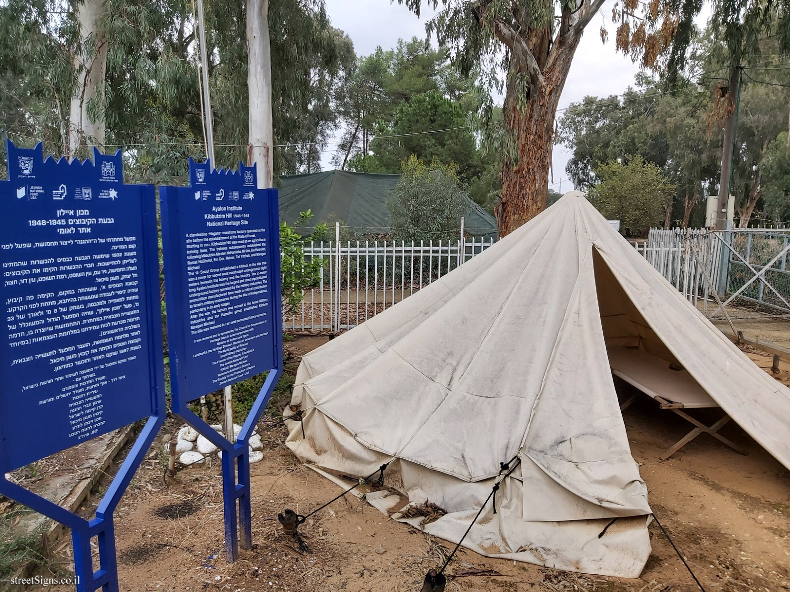 Rehovot - Heritage Sites in Israel - Ayalon Institute - David Fikes St 1, Rehovot, Israel