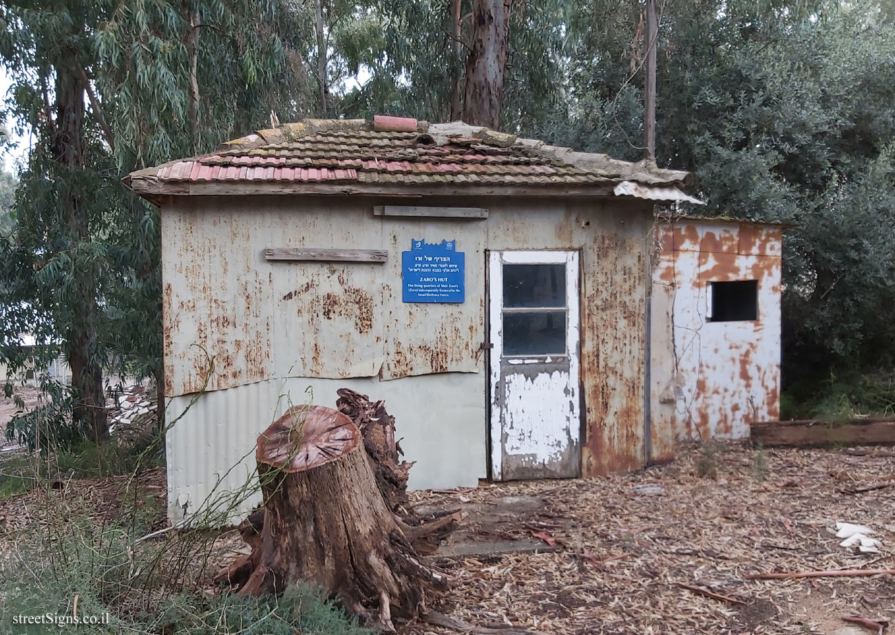 Rehovot - Heritage Sites in Israel - Ayalon Institute - Zaro's Hut - David Fikes St 1, Rehovot, Israel