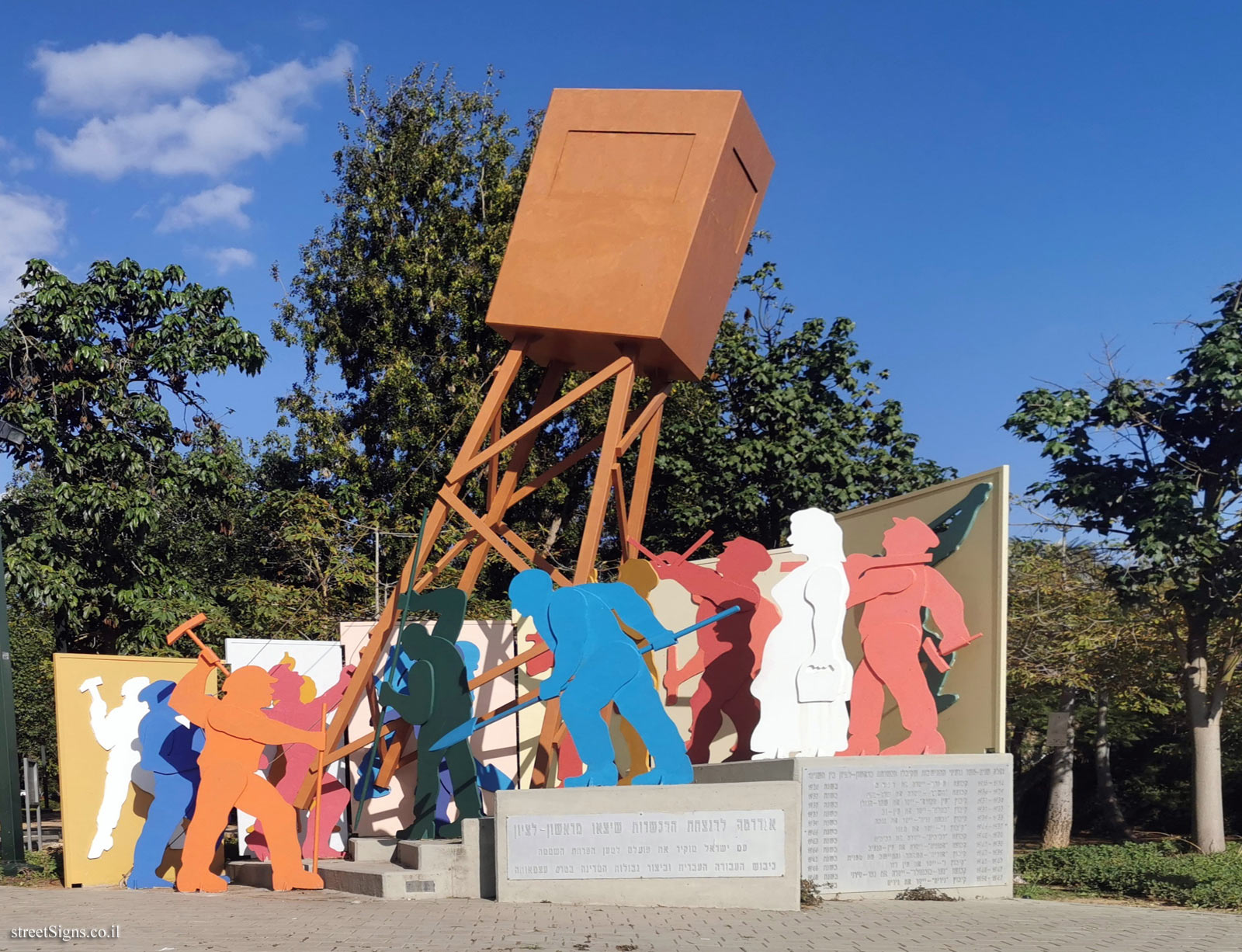 Rishon Lezion - a monument to commemorate the hachshara - Jerusalem St 65, Rishon LeTsiyon, Israel
