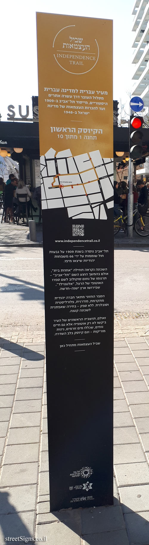 Tel Aviv - Independence Trail - The First Kiosk - Information