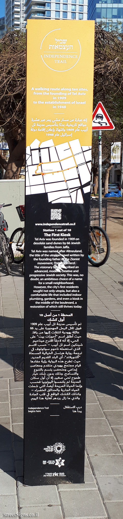 Tel Aviv - Independence Trail - The First Kiosk - Information (English and Arabic)