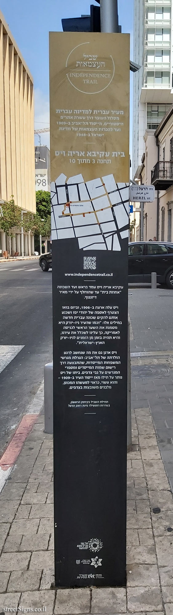 Tel Aviv - Independence Trail - Akiva Arieh Weiss House - Information