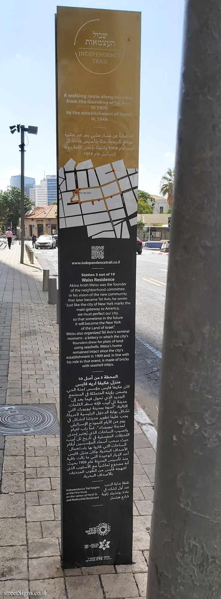 Tel Aviv - Independence Trail - Akiva Arieh Weiss House - Information (English and Arabic)