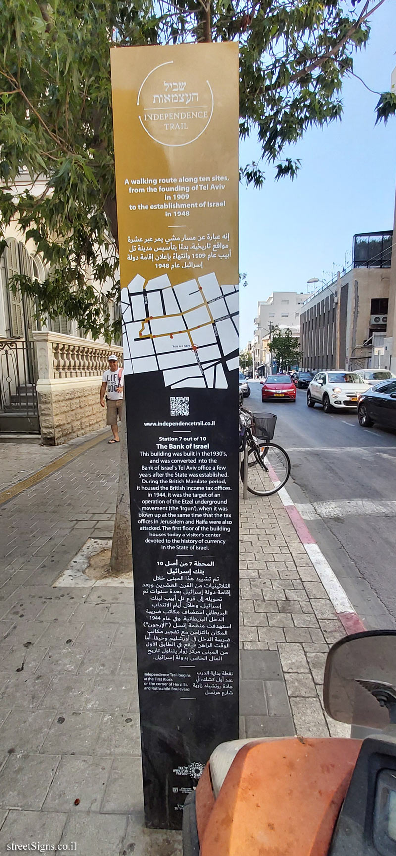 Tel Aviv - Independence Trail - Bank of Israel - Information (English and Arabic)