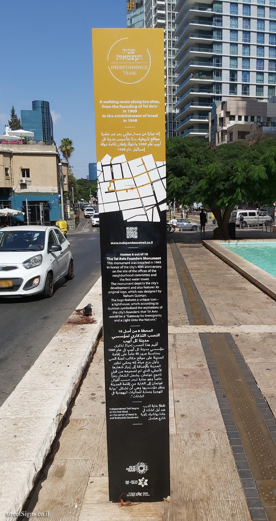 Tel Aviv - Independence Trail - Tel Aviv Founders Monument - Information (English and Arabic)