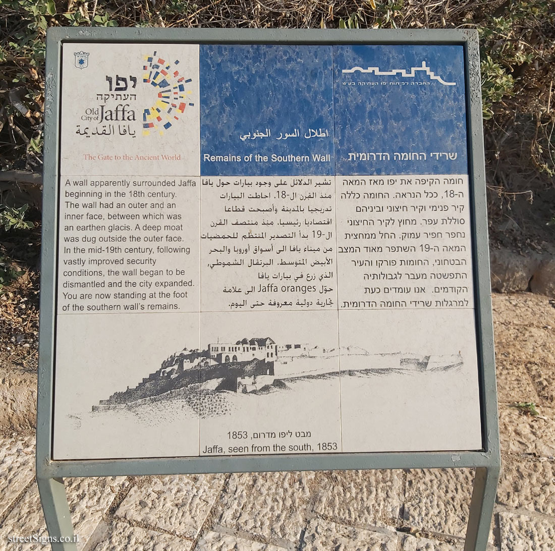 Old Jaffa - Remains of the Southern Wall