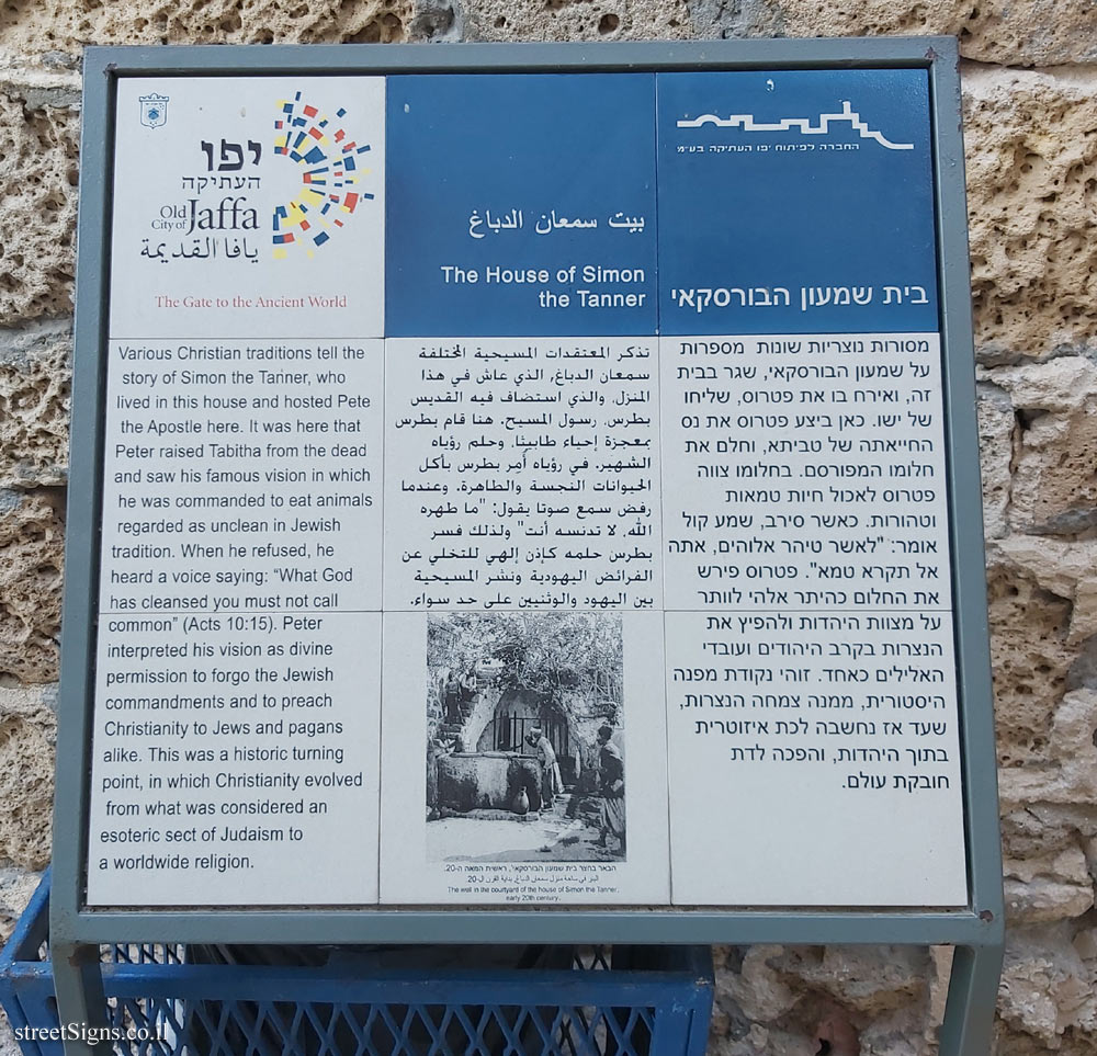 Old Jaffa - The House of Simon the Tanner