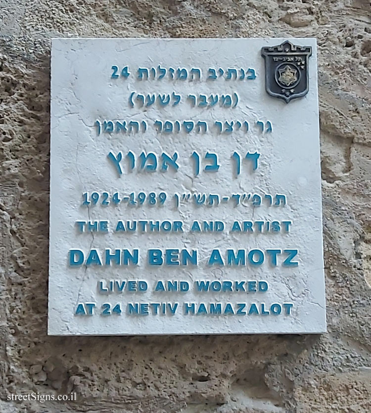 Dahn Ben Amotz - Plaques of artists who lived in Tel Aviv