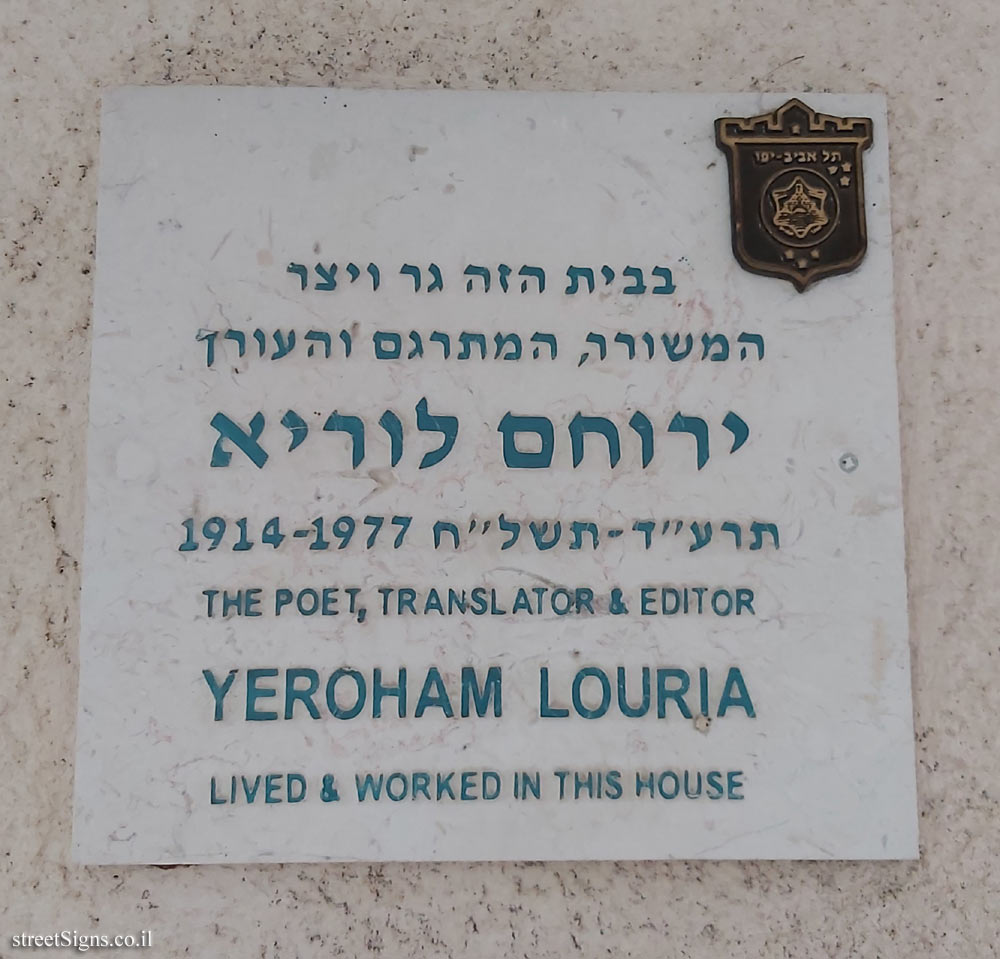 Yeroham Louria - Plaques of artists who lived in Tel Aviv