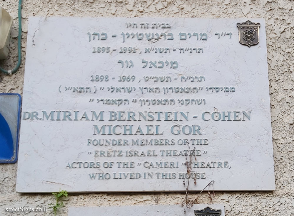 Miriam Bernstein-Cohen & Michael Gor - Plaques of artists who lived in Tel Aviv