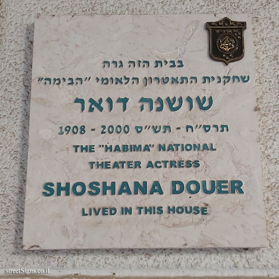 Shoshana Douer - Plaques of artists who lived in Tel Aviv