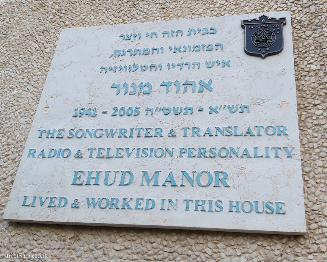Ehud Manor - Plaques of artists who lived in Tel Aviv