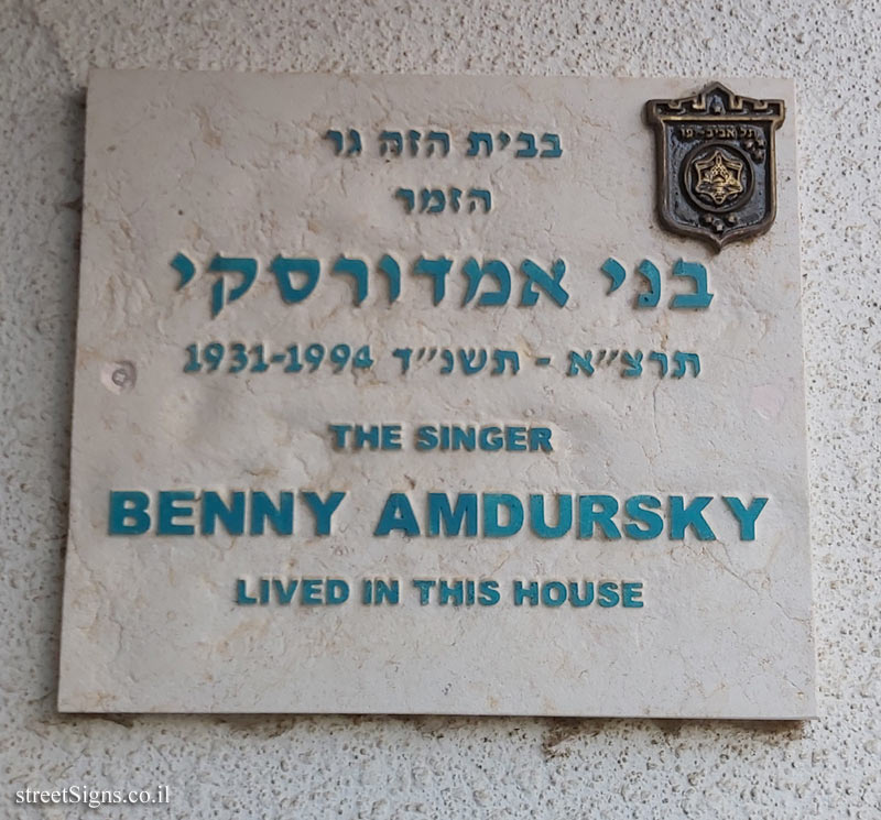 Benny Amdursky - Plaques of artists who lived in Tel Aviv