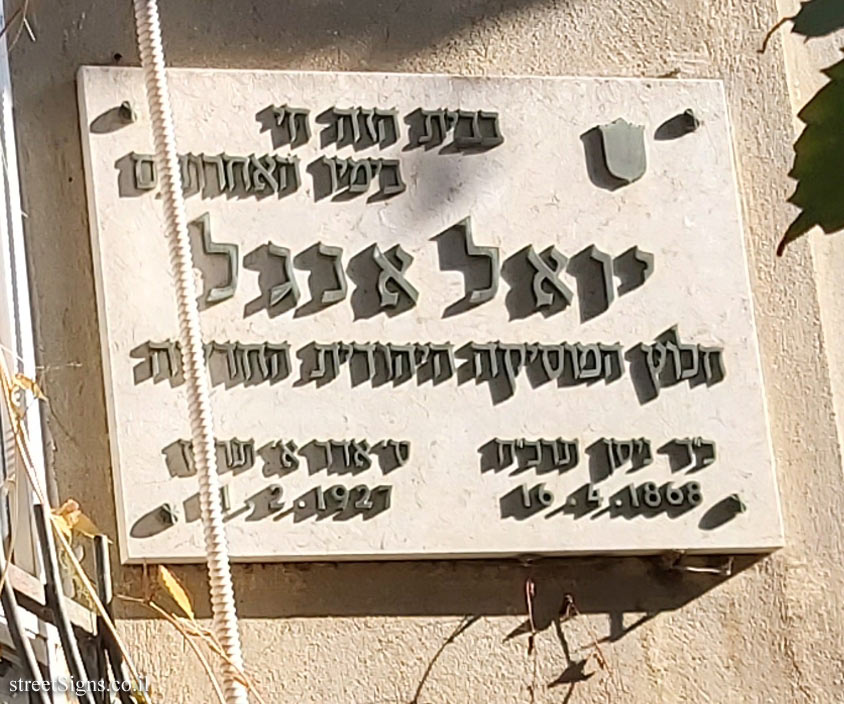 Joel Engel - Plaques of artists who lived in Tel Aviv