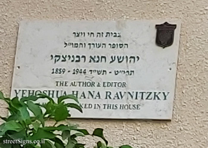 Yehoshua Hana Ravnitzky - Plaques of artists who lived in Tel Aviv