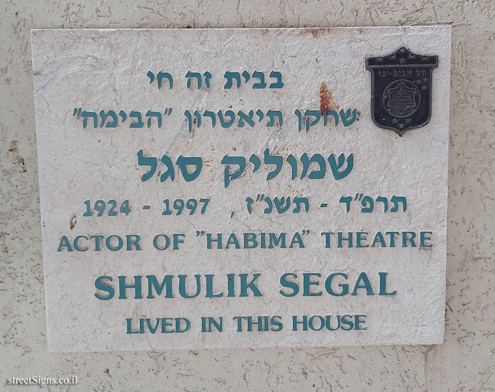 Shmulik Segal - Plaques of artists who lived in Tel Aviv