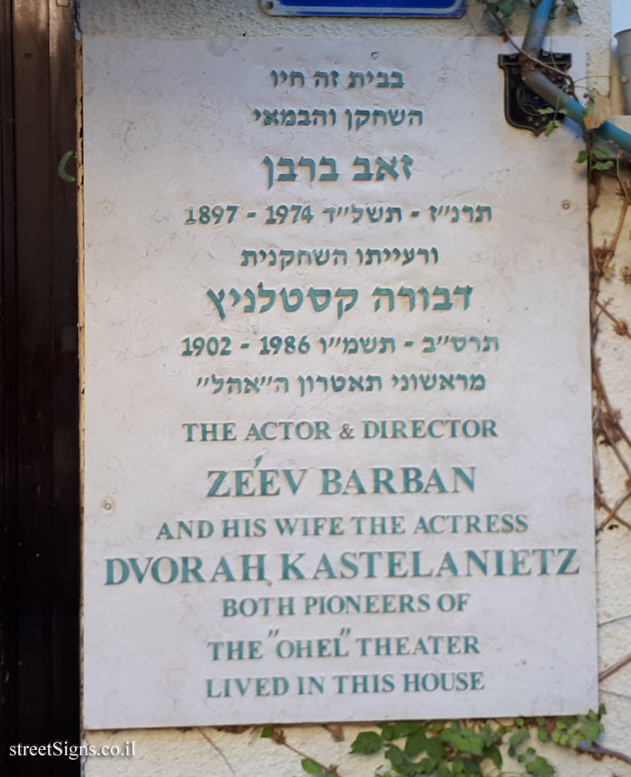 Ze'ev Baraban and Dvorah Kastelanitetz - Plaques of artists who lived in Tel Aviv