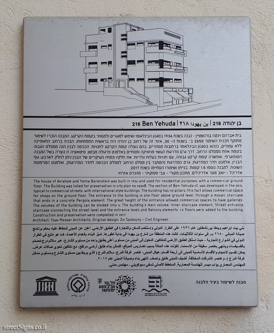 Tel Aviv - buildings for conservation - Ben Yehuda 218
