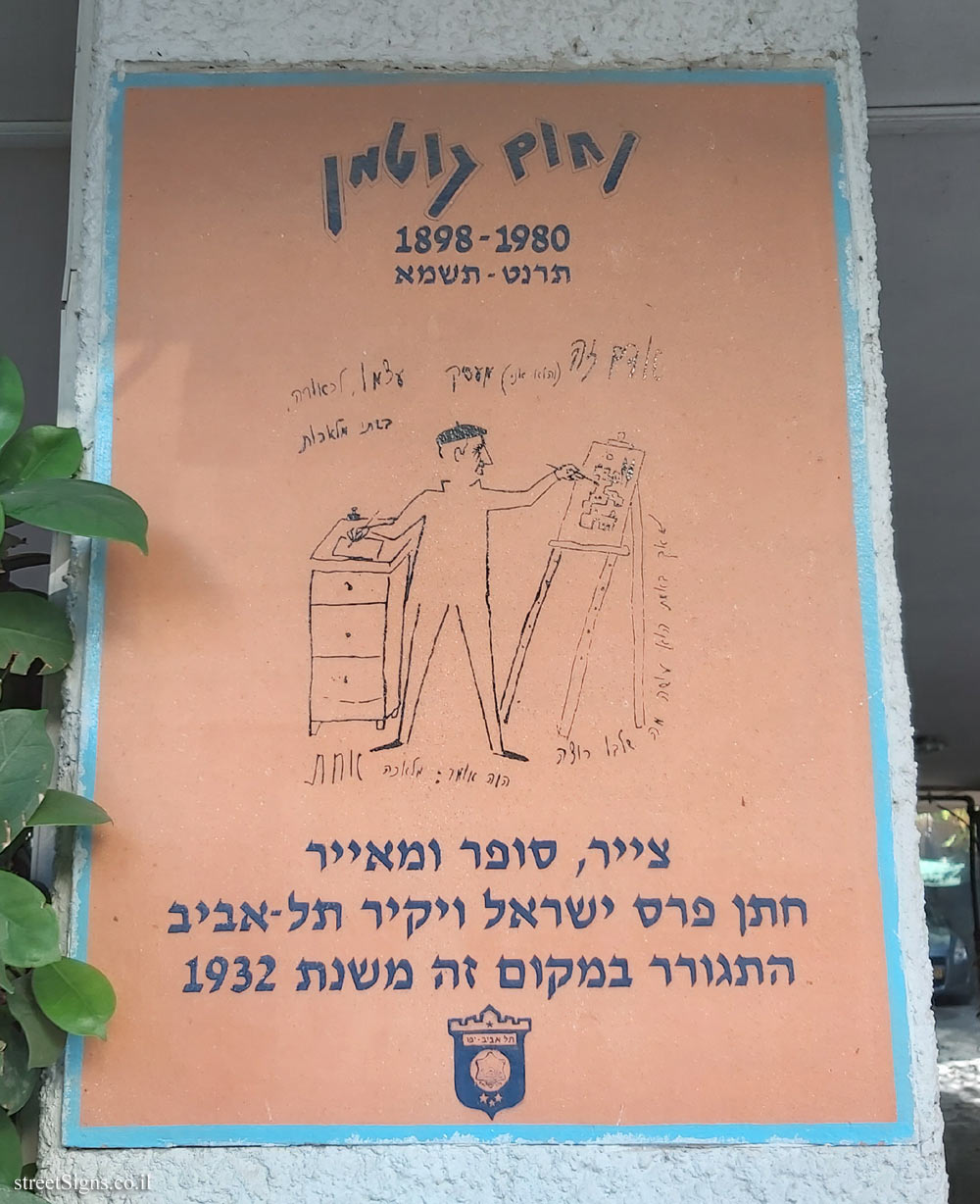 Nachum Gutman - Plaques of artists who lived in Tel Aviv