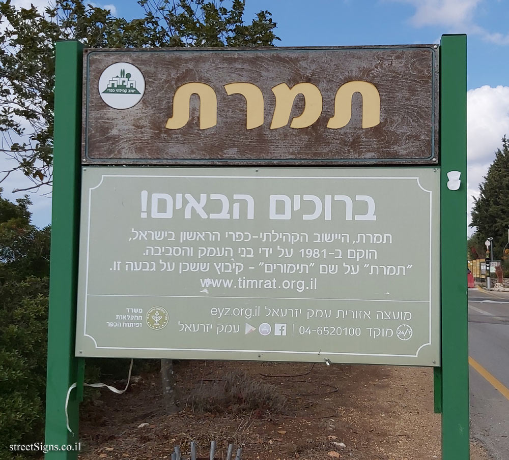 Timrat - The entrance sign to the settlement