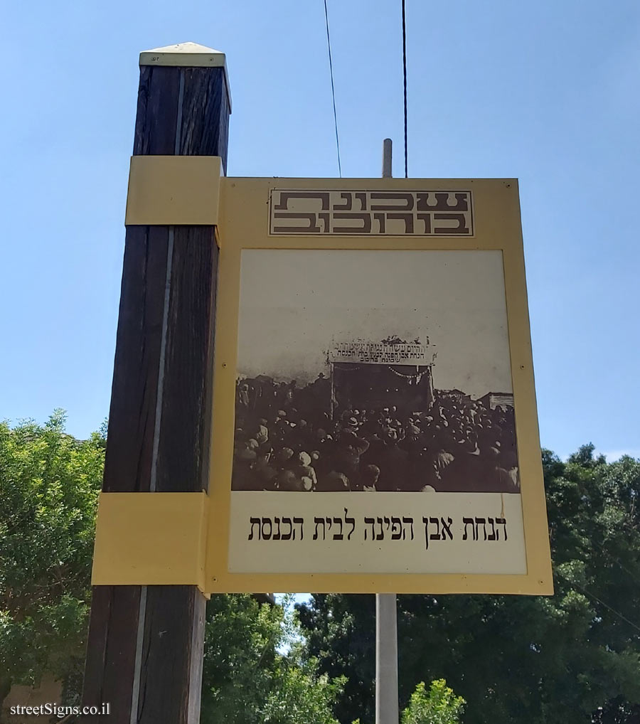 Givatayim - Rishonim route - Laying the cornerstone for the synagogue