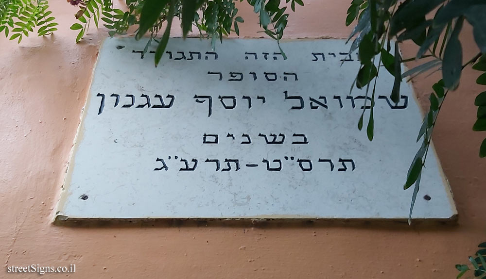 S. Y. Agnon - Plaques of artists who lived in Tel Aviv
