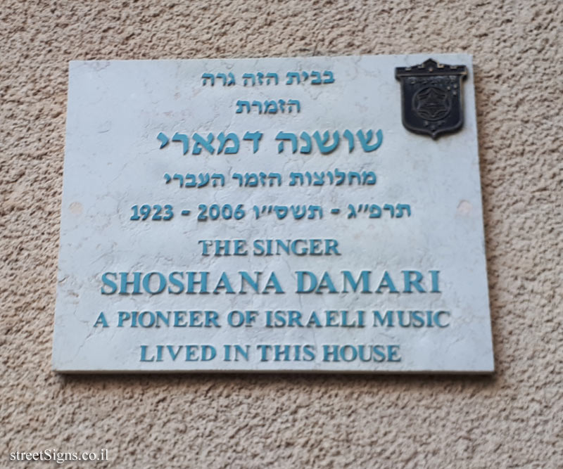 Shoshana Damari - Plaques of artists who lived in Tel Aviv