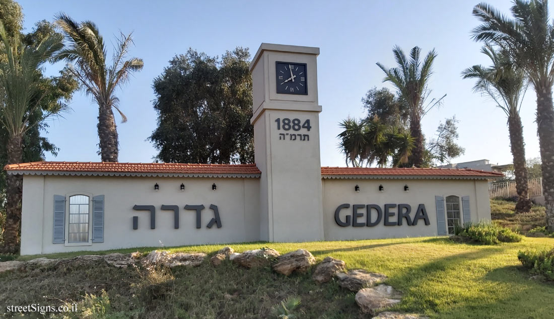 Gedera - a clock tower at the entrance to the Moshava