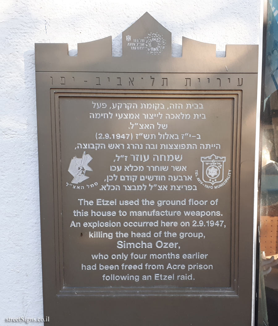 The Place of the Fall of Simcha Ozer - Commemoration of Underground Movements in Tel Aviv