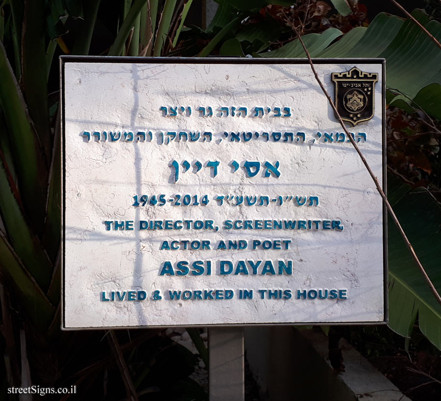 Assi Dayan - Plaques of artists who lived in Tel Aviv