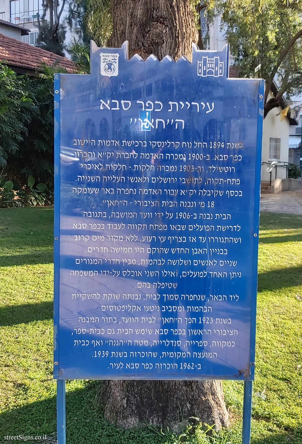 Kfar Saba - Heritage Sites in Israel - City Hall The Khan