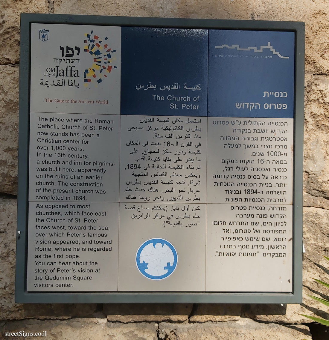 Old Jaffa - The Church of St. Peter