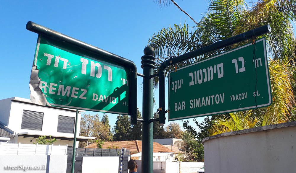 Yehud - the intersection of Remez and Bar Simantov streets