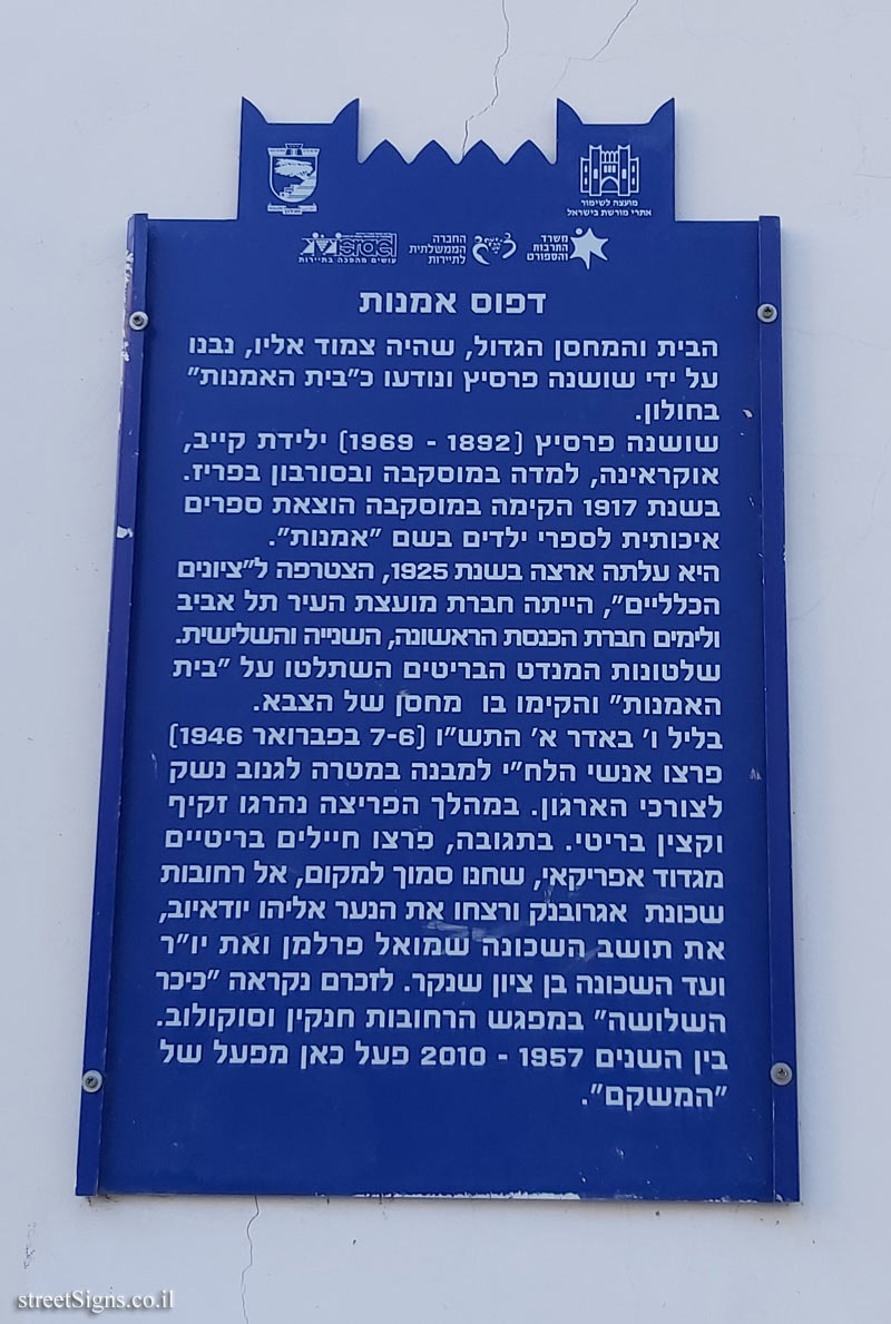 Holon - Heritage Sites in Israel - Amanut print house