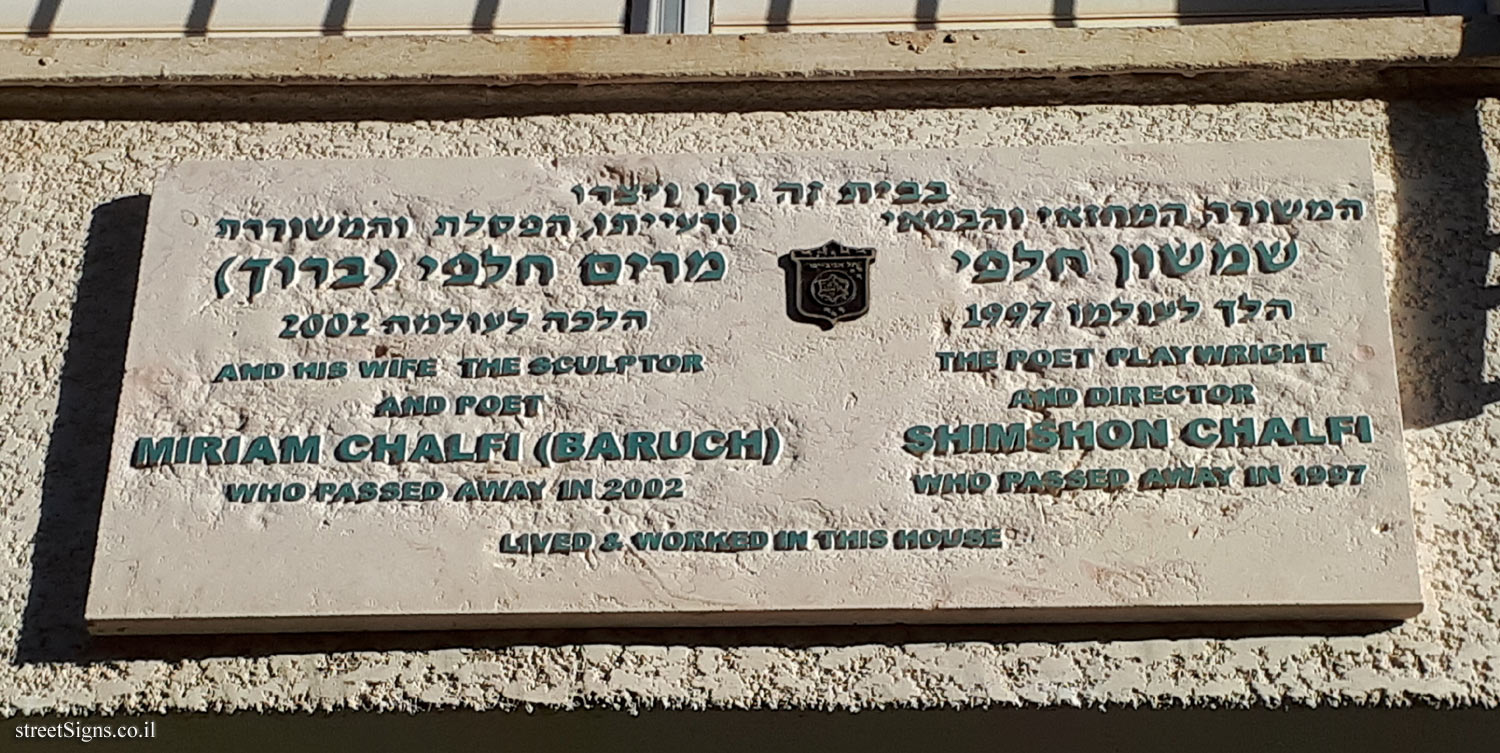 Shimshon Chalfi & Miriam Chalfi - Plaques of artists who lived in Tel Aviv