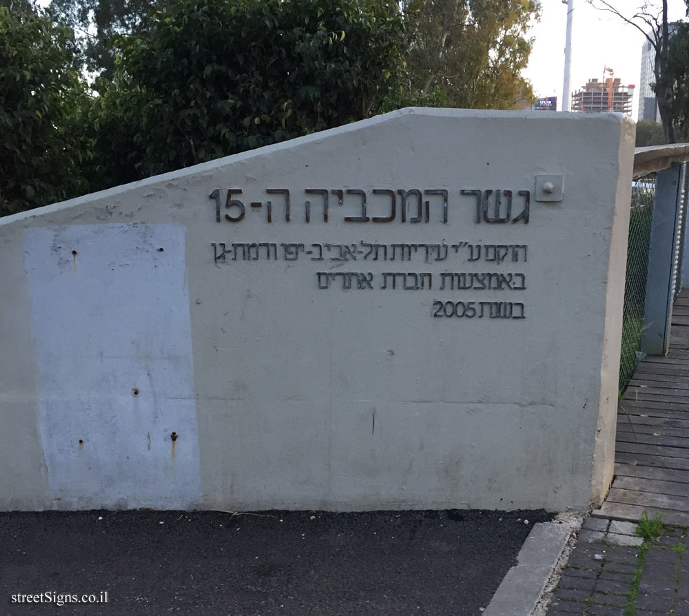 Ramat Gan - The 15th Maccabiah Bridge