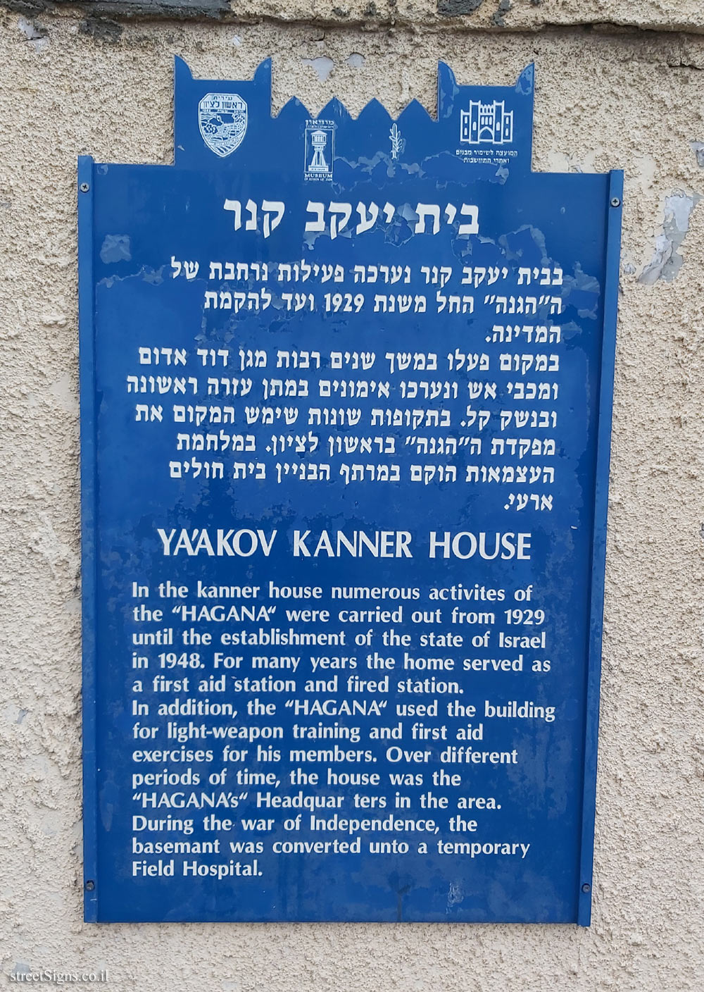 Rishon LeZion - Heritage Sites in Israel - Ya'akov Kanner House