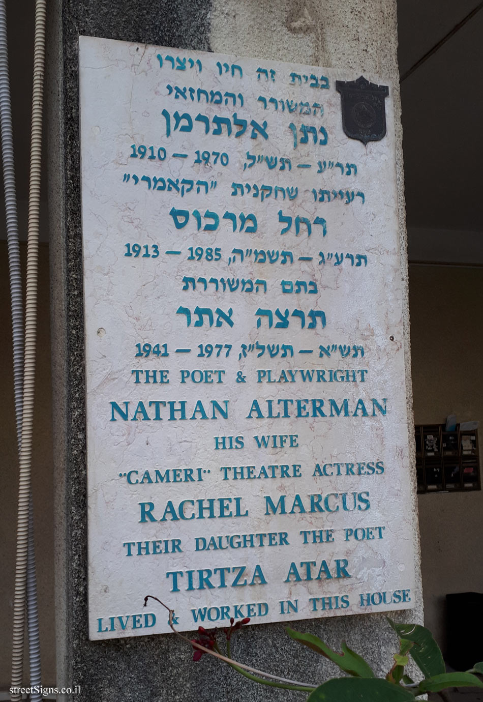 Nathan Alterman, Rachel Marcus and Tirtza Atar - Plaques of artists who lived in Tel Aviv