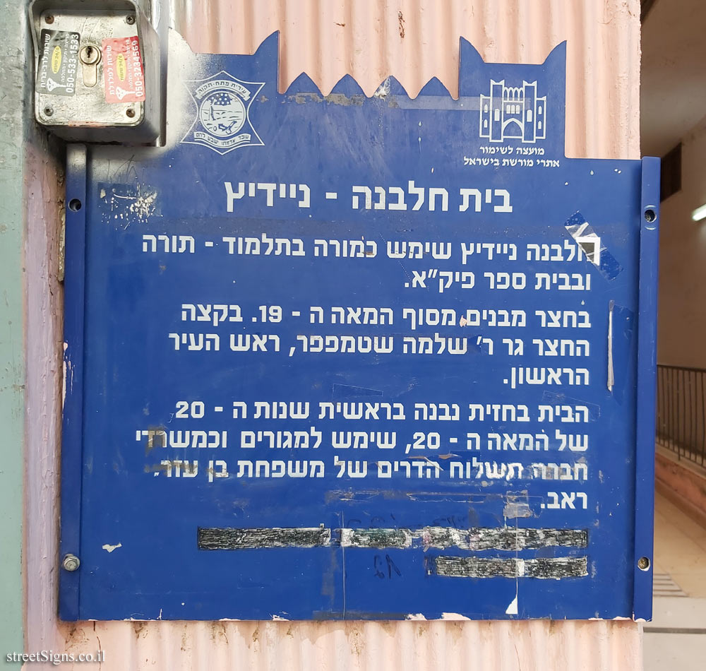 Petah Tikva - Heritage Sites in Israel - The Halvana Naiditz House