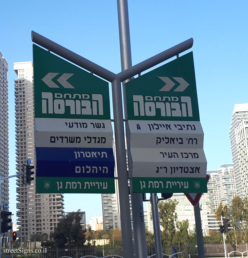 Ramat Gan - The bourse complex - Trapeze direction sign