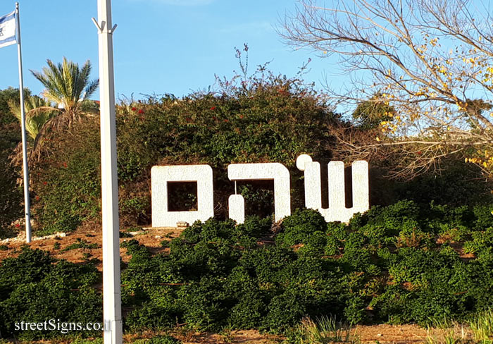 Shoham - the city sign