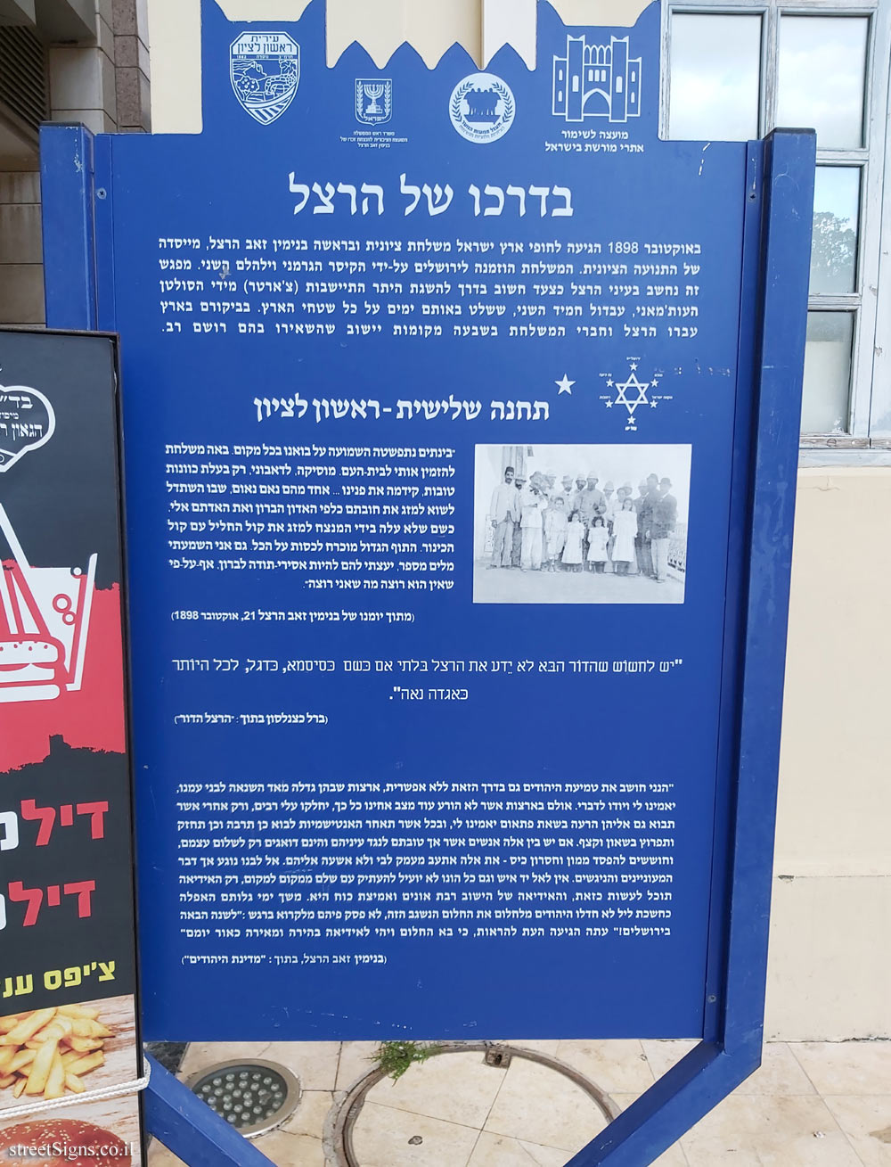 Rishon LeZion - Heritage Sites in Israel - In Herzl's Way - 3rd Station