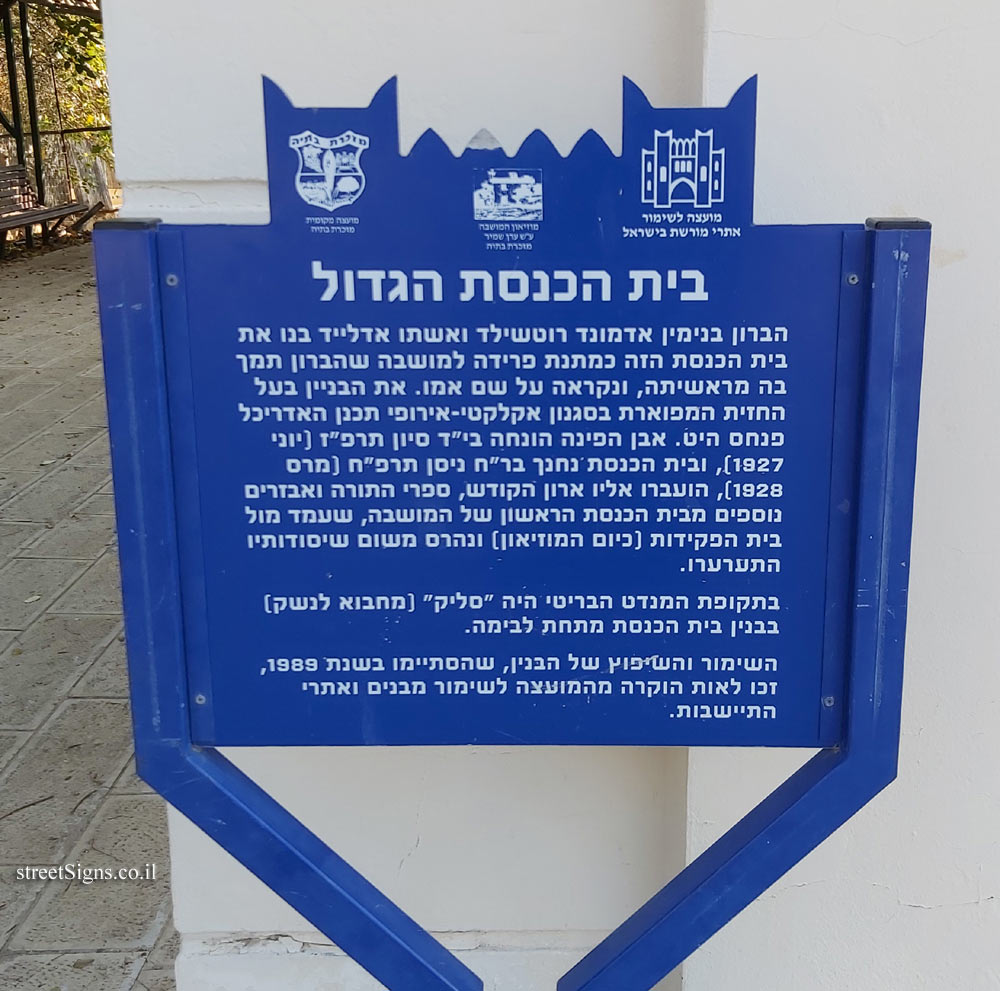 Mazkeret Batya - Heritage Sites in Israel - The Great Synagogue