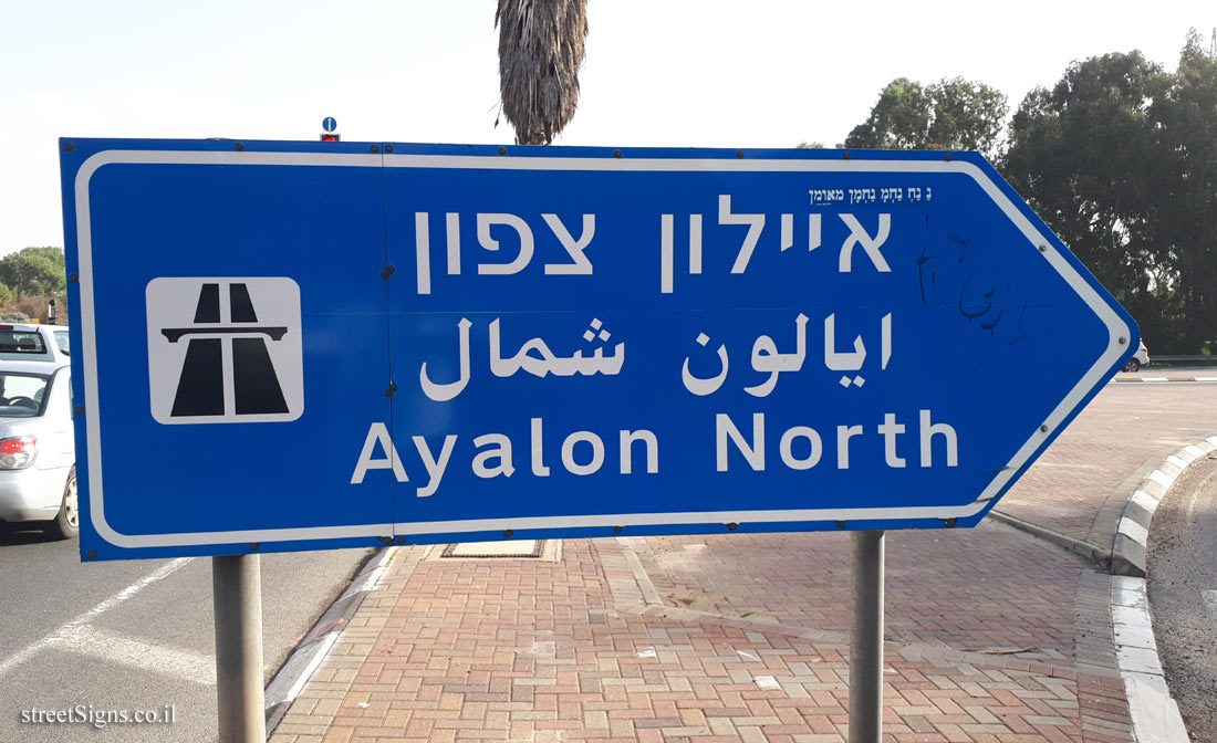 Tel Aviv - exit to the highway (Ayalon Highways)