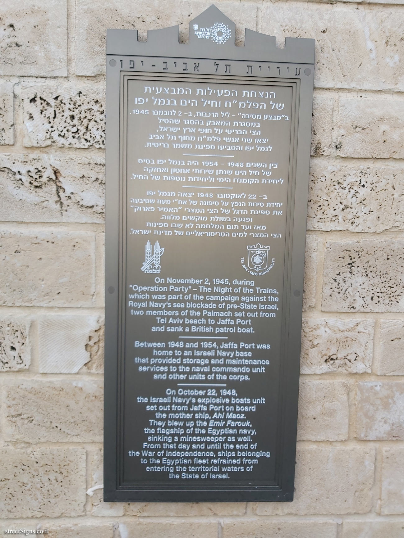 The Plamach and Navy operation in Jaffa - Commemoration of Underground Movements in Tel Aviv