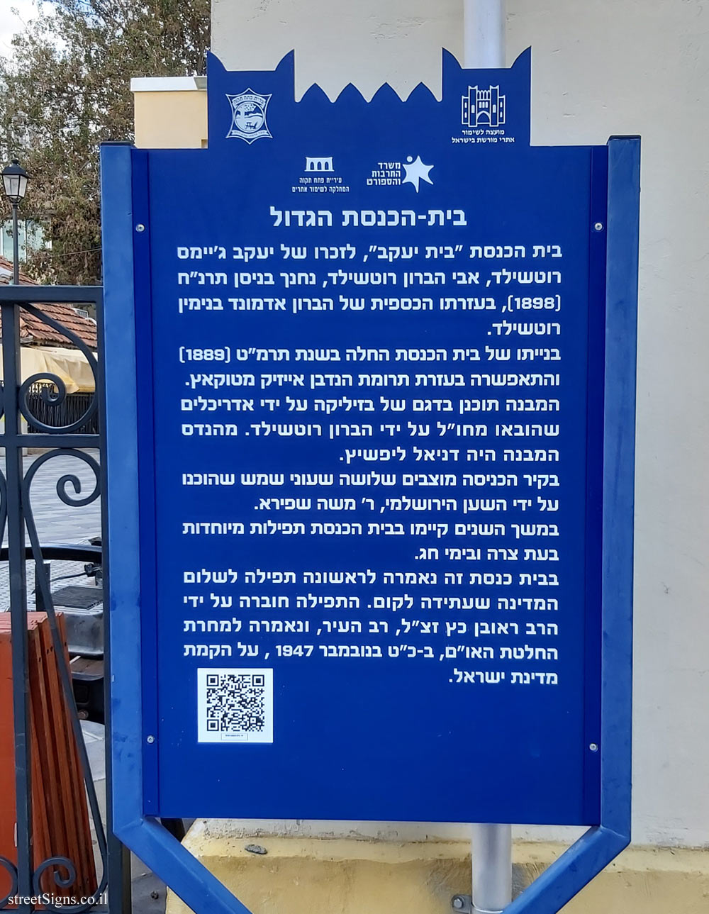 Petah Tikva - Heritage Sites in Israel - The Great Synagogue