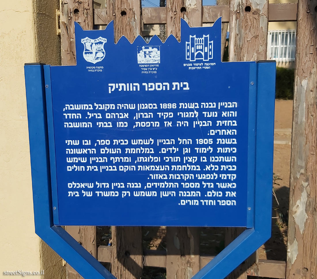 Mazkeret Batya - Heritage Sites in Israel - The old school